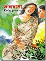 Valobasha by shirshendu mukhopadhyay