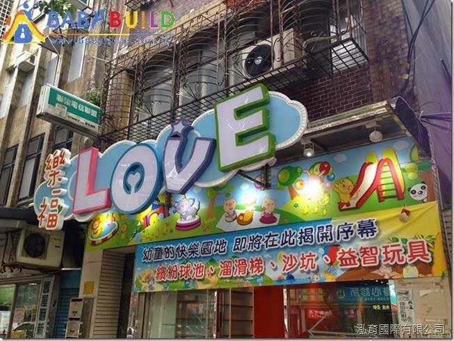 LOVE 樂福親子館