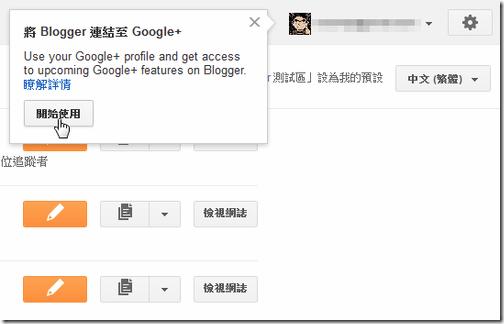 blogger google -01