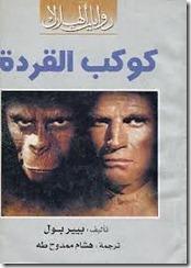 كوكب القردة