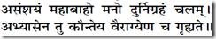 Bhagavad Gita Verse 6.35