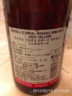カクヤス ワイン 2