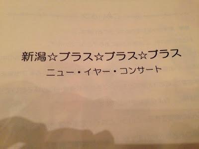 そして、寝不足の05は、これを聴きに行ってきました。 新潟にゆかりのあるプロの演奏家の皆さんが集まって吹奏楽の演奏会です。