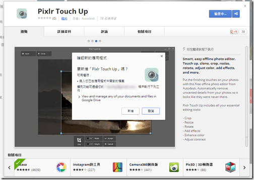 google chrome app-02