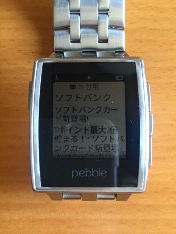 Pebble日本語