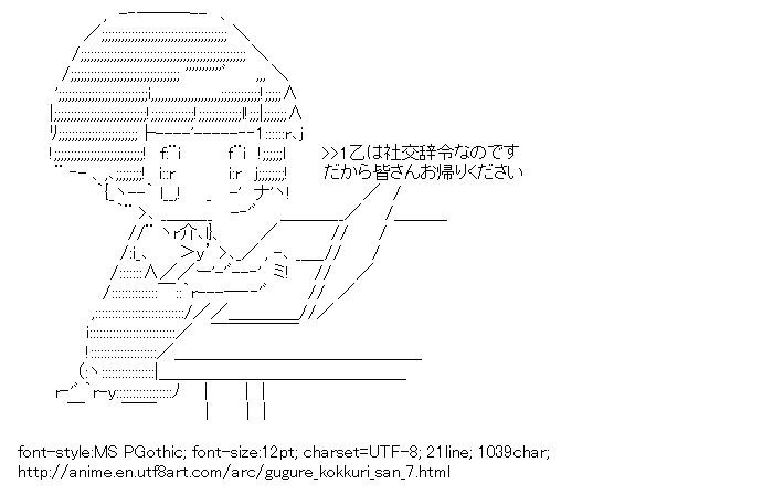 Gugure! Kokkuri-san,Ichimatsu Kohina,PC