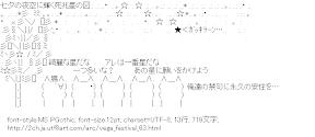 [AA]七夕の夜空に輝く死兆星の図