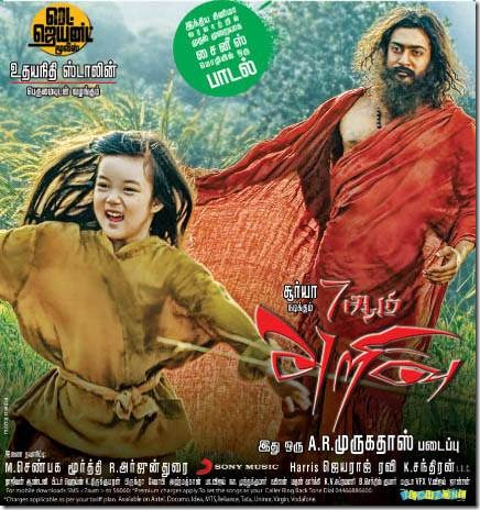 7am Arivu Movie Latest Posters (3)