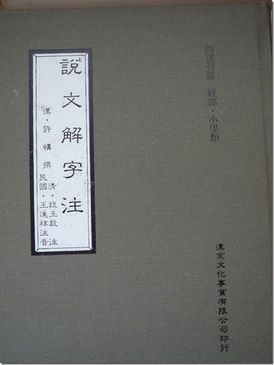 P1130498