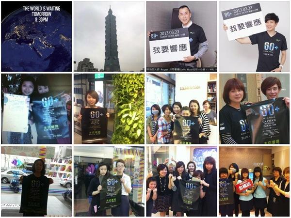 Earth Hour Taiwan