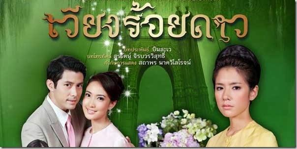 ดูละครเวียงร้อยดาวย้อนหลัง ซีรี่ย์ไทย