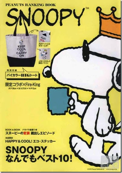 Peanuts Ranking Book 2013 01 Peanuts X Fire-King Keep Cool and Carry On tote bag