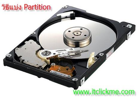 วิธีแบ่ง partition windows 7 โดยไม่ต้องใช้โปรแกรม