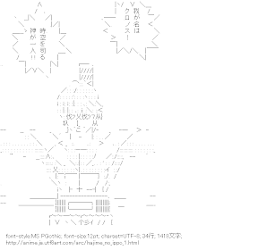 [AA]板垣学「我が名はクロノス!」 (はじめの一歩)