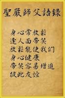 Screenshot of 聖嚴法師語錄