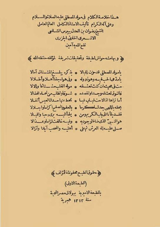 kolassah_almawlid_صفحة_01
