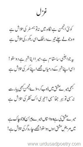 Sad-Talash-Ghazal