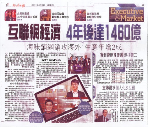 經濟日報 - 港聞 (05.05.2011)