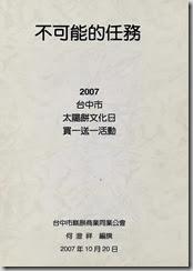 2007-10-不可能的任務