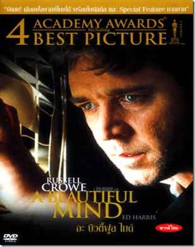 ดูหนังออนไลน์ A Beautiful Mind อะบิวตี้ฟูลไมด์ [HD] SoundTrack