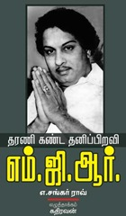 thanipiravi_book
