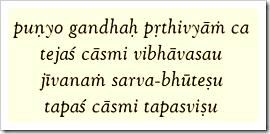 [Bhagavad-gita, 7.9]