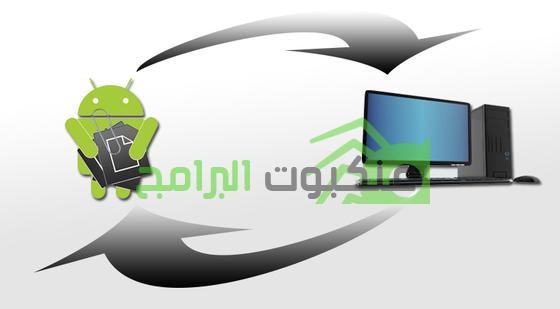 share2pc لمشاركة صفحات الويب والملفات من الأندرويد إلى الكمبيوتر