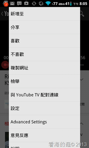 screenshot-20130110-080512下午