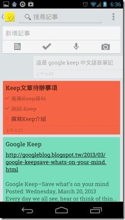 Google Keep-11