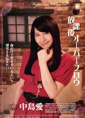 Nakajima Megumi.jpg