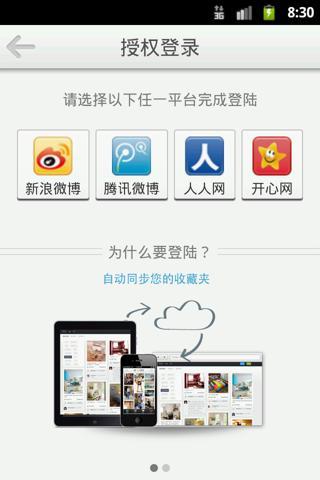 【免費書籍App】美图精选(16类图片时时更新)-APP點子