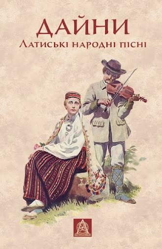 Дайни: Латиські народні пісні
