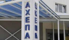 AXEPA 26072010.jpg