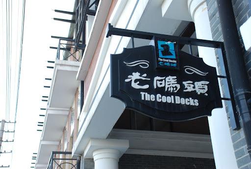 Shanghai Cooldocks - Entrée