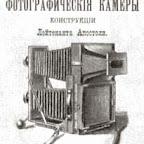 Фотокамера конструкции Н.Н. Апостоли