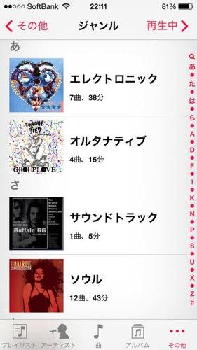 Ios7 music Apps Core genre shuffle