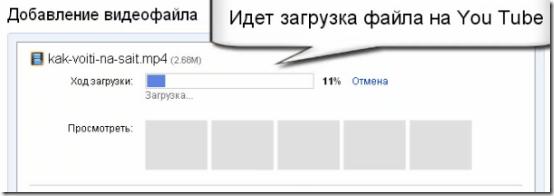 kak-vstavit-video загрузка видео на сайт - шаг 6