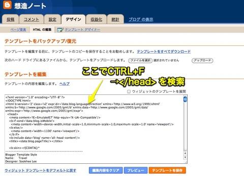 Blogger  テンプレート HTML を編集