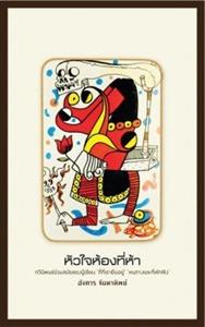 550325.angkhan