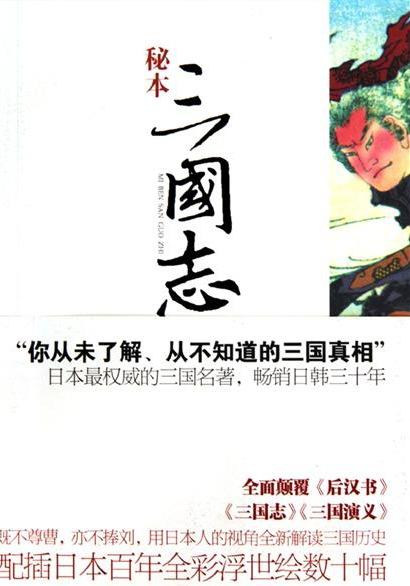 陳舜臣 -- 秘本三国志