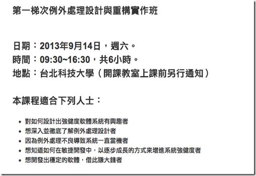 螢幕快照 2013-08-12 下午11.57.53