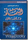 السماء فى القرأن الكريم