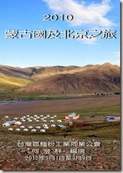 2010-09-蒙古及北京