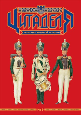 The Citadel: Lviv Military Almanac. Year 2013, Part 1 (9)