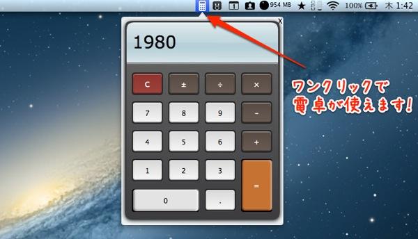 1MenuTab Calculator002