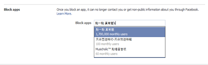 บล็อก app ใน facebook