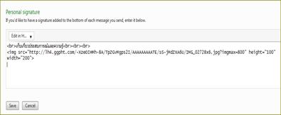 สร้างลายเซ้นในอีเมล์