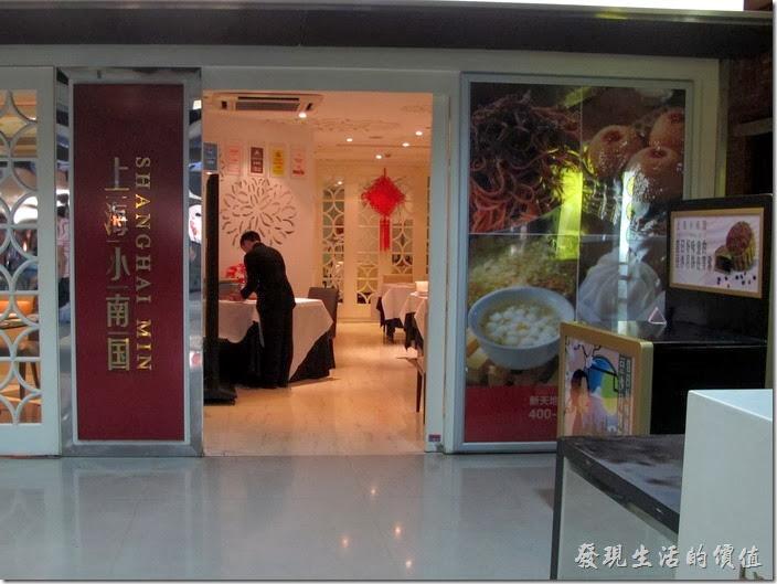 上海-小南國新天地店二樓門口