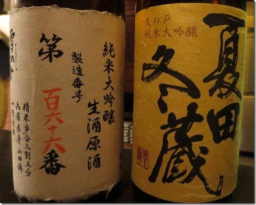 Shuhai sake 3