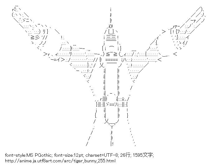 [AA]スカイハイ (タイガー&バニー)